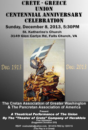 The Cretan Association of Greater Washington, DC & The Pancretan Association of America invite you to a Crete - Greece Union Centennial Anniversary Celebration on Sunday 12/8/13 at the Meletis-Charuhas Center with a theatrical performance of The Union by the Theater of Crete Company of Herakleio. Click here for details!