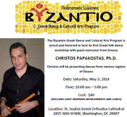 The Byzantio Greek Dance and Cultural Arts Program is proud and honored to host its first Greek folk dance workshop with guest instructor from Greece, CHRISTOS PAPAKOSTAS, Ph.D., on Saturday May 3, 2014 at St. Sophia Greek Orthodox Cathedral in Washington, DC. Click here for details!