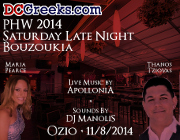 Moonlit bouzoukia comes to one of DC's most innovative indoor/outdoor rooftops as Ozio hosts DCGreeks.com's Pan-Hellenism Weekend 2014 Saturday Late Night Bouzoukia on 11/8/14 with music by Apollonia and sounds by DJ Manolis!  Tickets include exclusive access to 3 floors and heavy hors d'oeuvres. Click here for details!