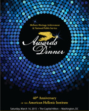 American Hellenic Institute's 40th Anniversary Hellenic Heritage Achievement and National Public Service Awards Dinner at the Capital Hilton, Saturday 3/14/15!  Click here for details!