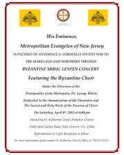 His Eminence Metropolitan Evangelos of New Jersey is pleased to announce and cordially invites you to THE MARYLAND AND NORTHERN VIRGINIA BYZANTINE MUSIC LENTEN CONCERT, featuring the Byzantine Choir under the direction of the Protopsaltis of the Metropolis, Dr. George Bilalis on Saturday 4/4/15. Click here for details!