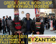 As part of its Protomayiotiko Weekend, the Byzantio Greek Dance and Cultural Arts Program is proud and honored to host a Greek folk dance workshop with guest instructor from Greece, KYRIAKOS MOISIDIS, on Saturday May 2, 2015 at the Meletis Charuhas Center at St. Katherine in Falls Church, VA. Click here for details!