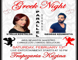 Greek Night at Trapezaria Kuzina in Rockville, MD, featuring Live Bouzoukia by Parallel Sounds, Saturday, February 13, 2016 starting at 10:00 PM. Click here for details!