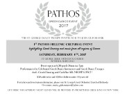 The St. George Dance Troupe welcomes you to our 1st PATHOS Greek Dance Seminar weekend!  Events will be held Friday, February 3rd through Sunday, February 5th, 2017 at St. George Greek Orthodox Church in Bethesda, MD!