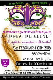St. Katherine's Greek School invites you to its Apokreatiko Glendi on Saturday 2/10/18 at the Meletis Churuhas Center at St. Katherine's in Falls Church, VA.  Reserved table seating tickets now on sale exclusively at DCGreeks.com!  All proceeds benefit the Hellenic Education Center of St. Katherine!  Click here for details!