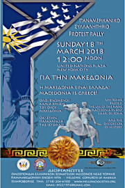 AHEPA Chapter 383, the Laconian Society, and all Hellenic Center organizations are organizing a bus trip to the United Nations in New York City to participate in the Rally for Macedonia. Click here for details!
