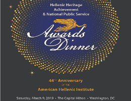 American Hellenic Institute's 44th Anniversary Hellenic Heritage Achievement and National Public Service Awards Dinner at the Capital Hilton, Saturday 3/9/19!  Click here for details!