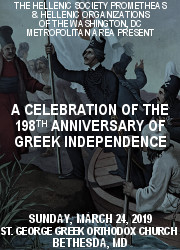 The Hellenic Society Prometheas & Hellenic Organizations of the DC Metropolitan area invite you to a Celebration of the 198th Anniversary of the Greek Independence on Sunday 3/24/19 at St. George Greek Orthodox Church in Bethesda, MD. Click here for details!