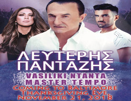 Philoxenia House Presents Legendary Recording Artist LEFTERIS PANTAZIS Live in Baltimore on Thanksgiving Eve, Wednesday 11/21/18, at Greektown Square, with special guests Vasiliki Ntanta and Master Tempo!  Tickets on sale at DCGreeks.com. Click here for details!