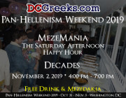 Pan-Hellenism Weekend 2019 MezeMania Saturday Afternoon Happy Hour | Saturday 11/2/2019 | Decades, Washington, DC