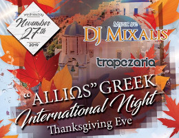ALLIOS Greek International Night with DJ Mixalis | Trapezaria Kuzina • Rockville, MD | Thanksgiving Eve • 11/27/2019