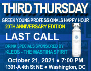 Third Thursday Greek Young Professionals Happy Hour -- 20th Anniversary Edition --10/21/21 at Last Call in Washington, DC! Click here for details!