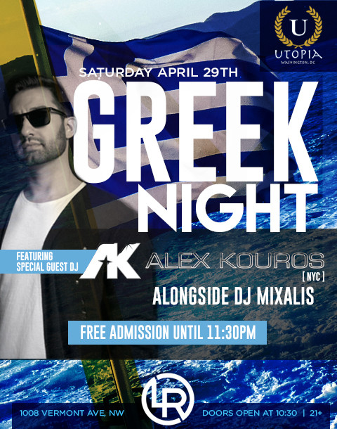 Utopia greek night at living room with special guest dj for Living room 1008 vermont ave nw